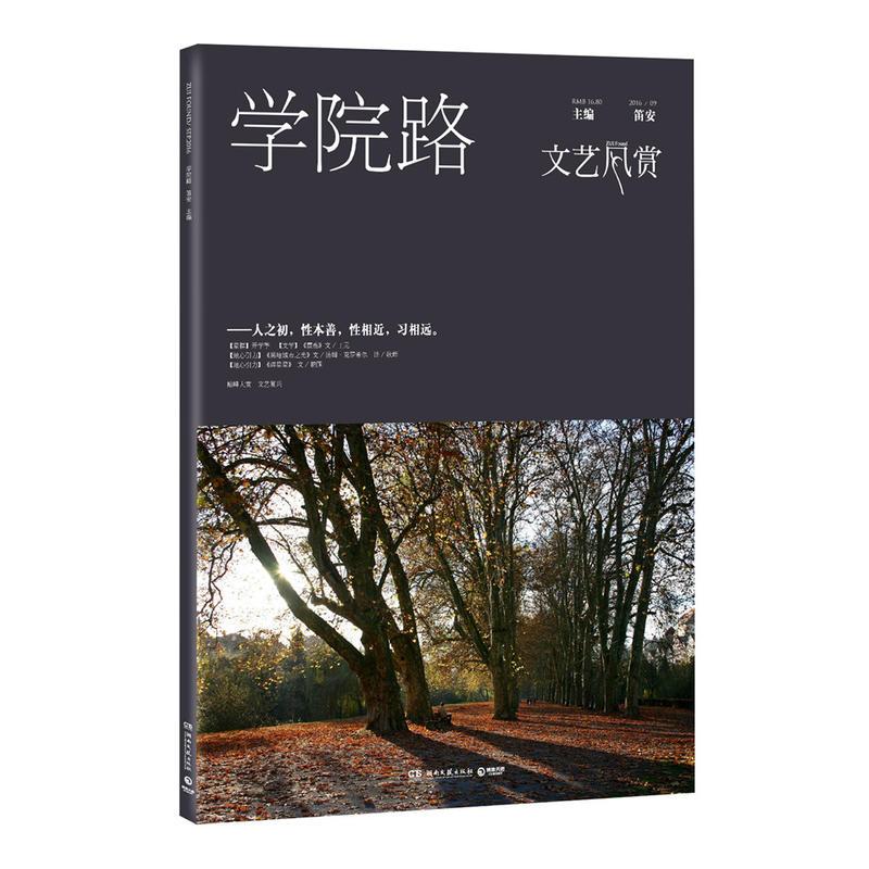 文艺风赏·学院路(2016年9月刊)