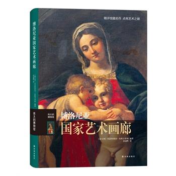 博洛尼亚国家艺术画廊——伟大的博物馆