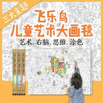 飞乐鸟儿童艺术大画毯 梦幻城堡涂涂看