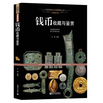 币海拾贝:钱币收藏与鉴赏(精装)