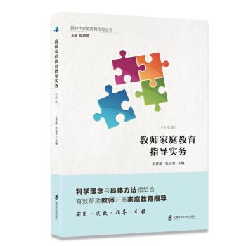 教师家庭教育指导实务:小学版