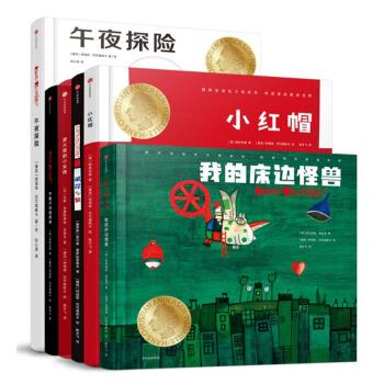 国际安徒生大奖系列·柯薇塔的童话世界(套装全6册)