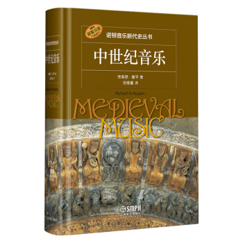 诺顿音乐断代史丛书:中世纪音乐