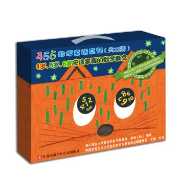 456数学童话系列盒装礼品书