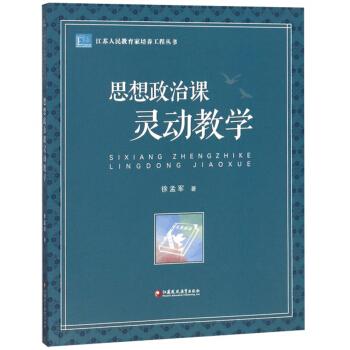 江苏人民教育家培养工程丛书:思想政治课灵动教学