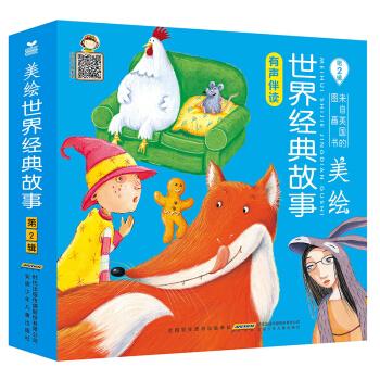 美绘世界经典故事(第2辑套装共10册)