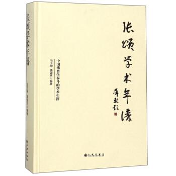 中国播音学泰斗的学术生涯:张颂学术年谱(精装)