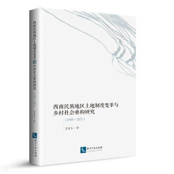 西南民族地区土地制度变革与乡村社会重构研究(1949—1957)