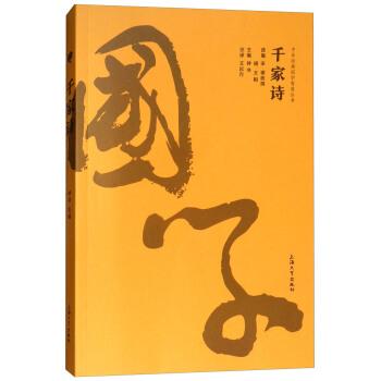 中华经典国学智慧丛书:千家诗