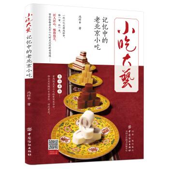 小吃大艺:记忆中的老北京小吃