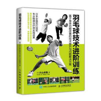 羽毛球技术进阶训练 基于身体功能改善的技术提升与问题解决方案