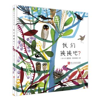 森林鱼童书·国际绘本大师经典绘本:我们换换吧(精装)