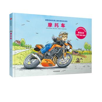 德国经典交通工具科普绘本系列:摩托车(精装)