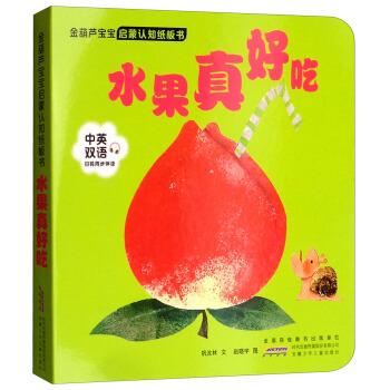 金葫芦宝宝启蒙认知纸板书:水果真好吃