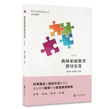 教师家庭教育指导实务:学前版