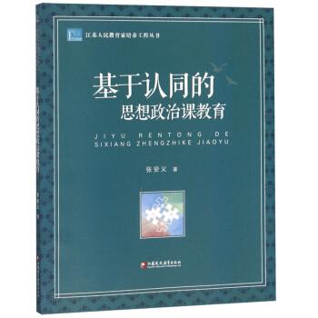 江苏人民教育家培养工程丛书:基于认同的思想政治课教育