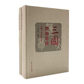 三国戏曲集成·清代杂剧传奇卷(套装共2册)(精装)