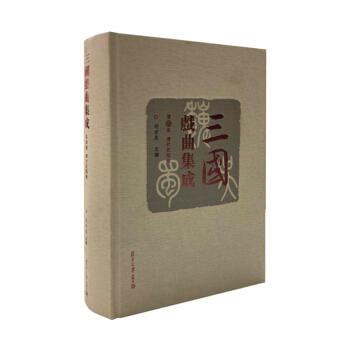 三国戏曲集成·清代花部卷