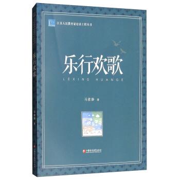 江苏人民教育家培养工程丛书:乐行欢歌