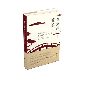 东游的摩罗·日本体验与中国现代文学的发生(精装)