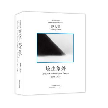 境生象外1985—2018(精装)