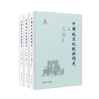 中国地区比较新闻史(套装共三卷)(精装)