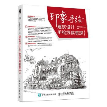 印象手绘建筑设计手绘线稿表现第2版