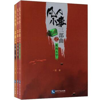 凡人小事三部曲(共3册)