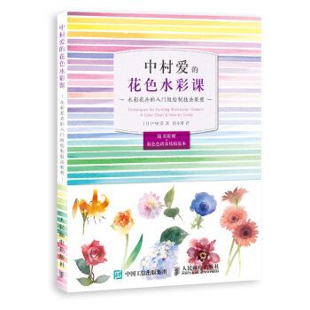 中村爱的花色水彩课:水彩花卉的入门级绘制技法教程