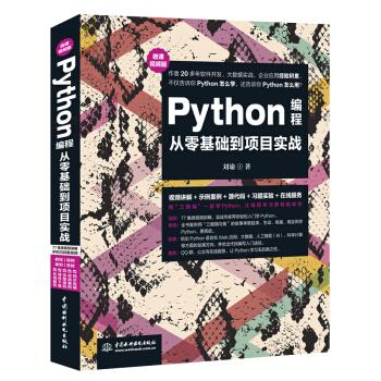 Python编程从零基础到项目实战(微课视频版)