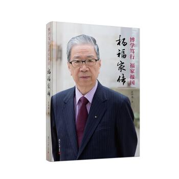博学笃行 福家报国:杨福家传(精装)