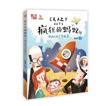 《儿童文学》童书馆:大拇指原创——疯狂的蚂蚁3·蚂蚁成了宇航员