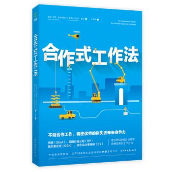 合作式工作法:不能合作工作,将使优秀的你失去未来竞争力