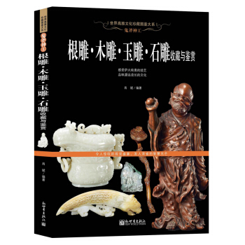 鬼斧神工:根雕·木雕·玉雕·石雕收藏与鉴赏(精装)