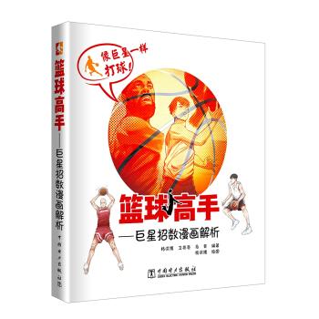 篮球高手——巨星招数漫画解析