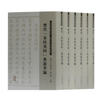 """历代""""朱陆异同""""典籍萃编(全六册)"""