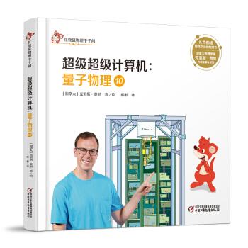 红袋鼠物理千千问·超级超级计算机:量子物理10