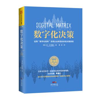 """数字化决策:运用""""数字化矩阵""""实现企业转型的系统决策原则(精装)"""