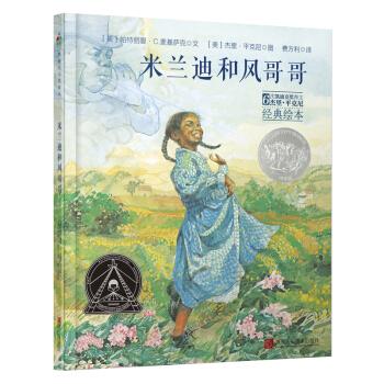 森林鱼童书·凯迪克银奖绘本:米兰迪和风哥哥(精装)