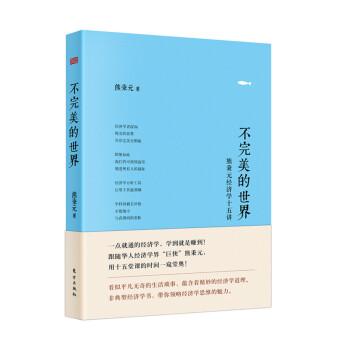 不完美的世界:熊秉元经济学十五讲(精装)