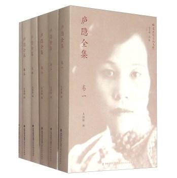 庐隐全集(共6册)(精)/福建思想文化大系