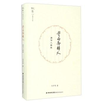 苦雨斋鳞爪(周作人新探)(精)