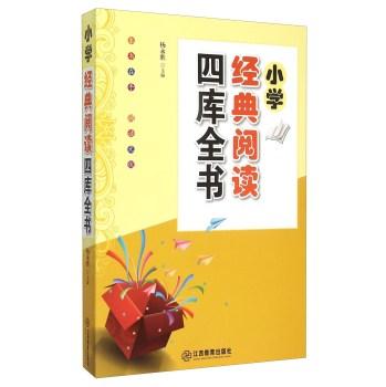 小学经典阅读四库全书