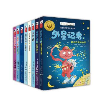 金麦田国际大奖小说系列(套装共8册)