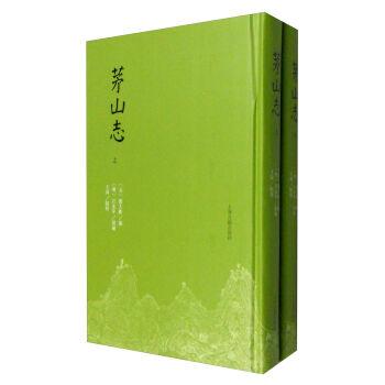 茅山志(全二册)