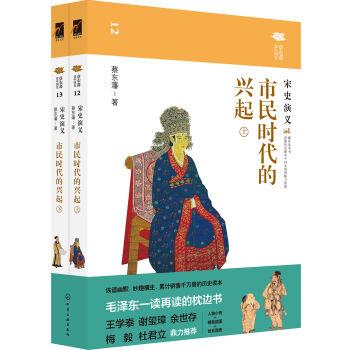 市民时代的兴起:宋史演义