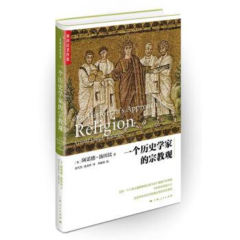 一个历史学家的宗教观(精装)