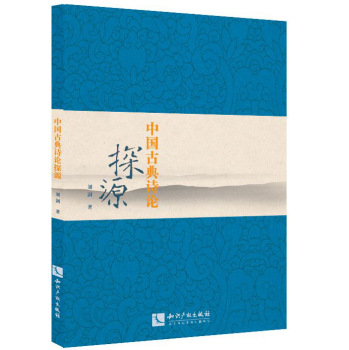 中国古典诗论探源