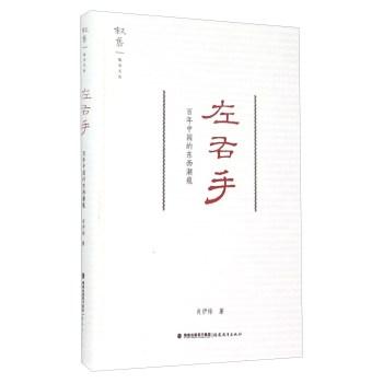 左右手(百年中国的东西潮痕)(精)