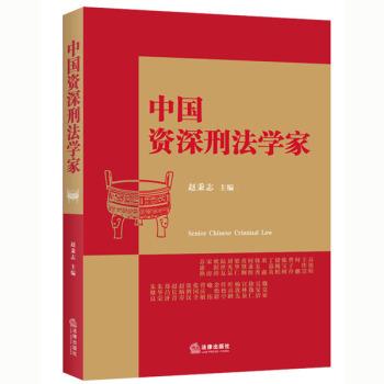 中国资深刑法学家